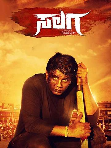 Salaga (2021) Box Office Collection Day Wise India